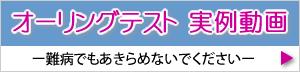 【オーリングテスト 実例動画】